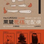 Corpse Delivery Service Manga Reboots